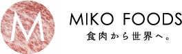 食肉から世界へ。株式会社ミコー食品ロゴ